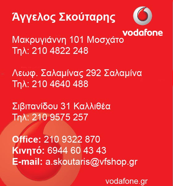Vodafone Σκούταρης